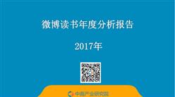 2017年微博读书年度分析报告
