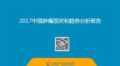 2017中国肿瘤现状和趋势分析报告(全文)