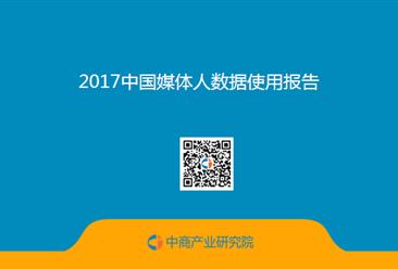 2017中国媒体人数据使用报告(全文)