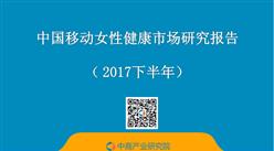 2017下半年中国移动女性健康市场研究报告