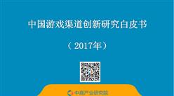 2017年中國游戲渠道創新研究白皮書