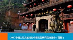 2017中國土司文旅特色小鎮定位研究咨詢報告(簡版)