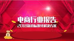2017年中国电商行业研究报告(全文)