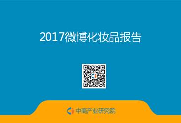 2017微博化妆品报告(全文)