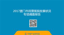 2017厦门市民营医院发展状况专项调查报告(全文)