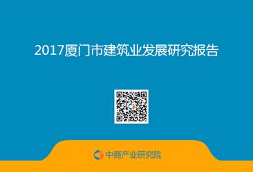 2017厦门市建筑业发展研究报告(全文)