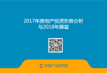 2017年房地产投资形势分析与2018年展望(全文)