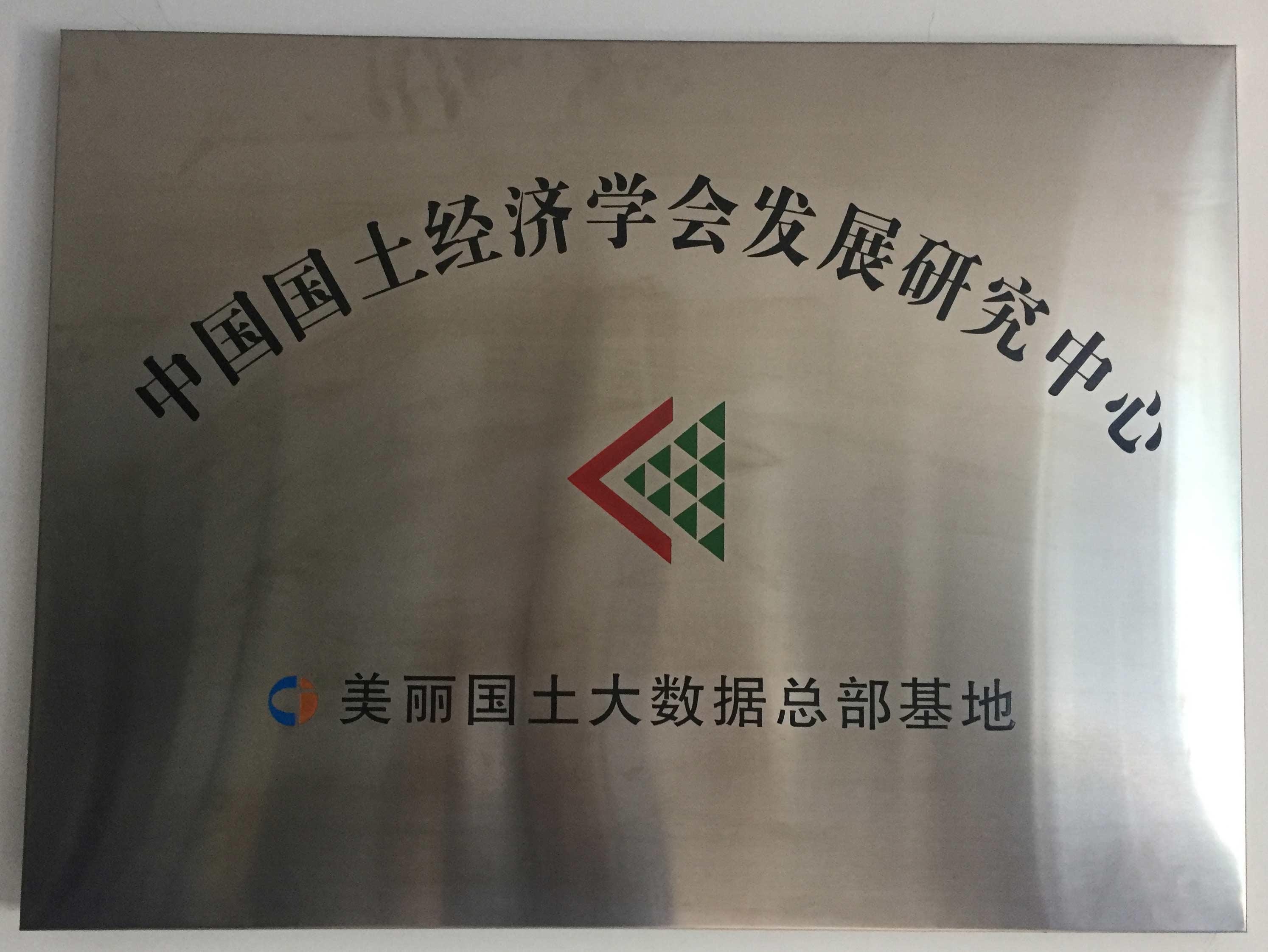 中国国土经济学会发展研究中心美丽国土大数据总部基地