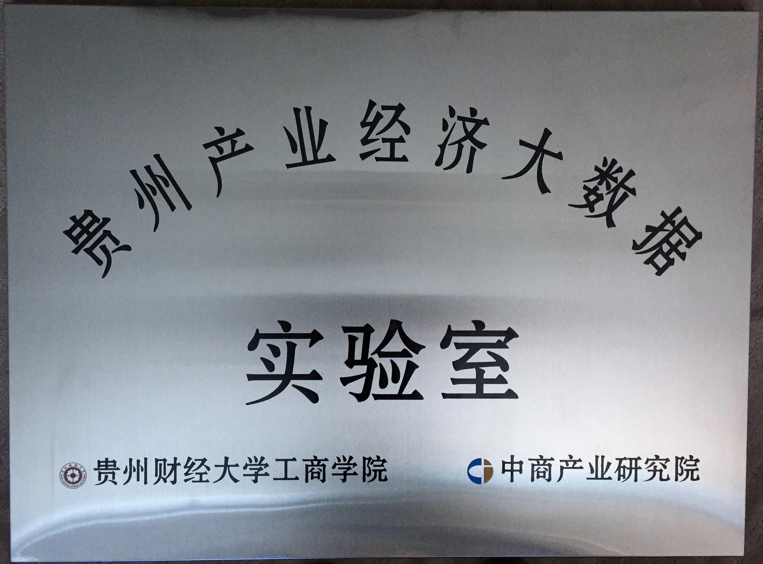 贵州产业经济大数据实验室