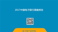2017中國電子銀行調查報告(全文)