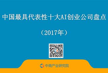 2017中国最具代表性十大AI创业公司盘点(全文)