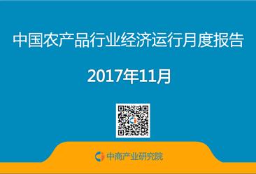 2017年1-11月中国农产品行业经济运行月度报告(附全文)