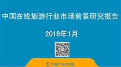 2018年中国在线旅游行业市场前景研究报告(简版)