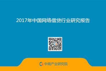 2017年中国网络借贷行业研究报告(全文)