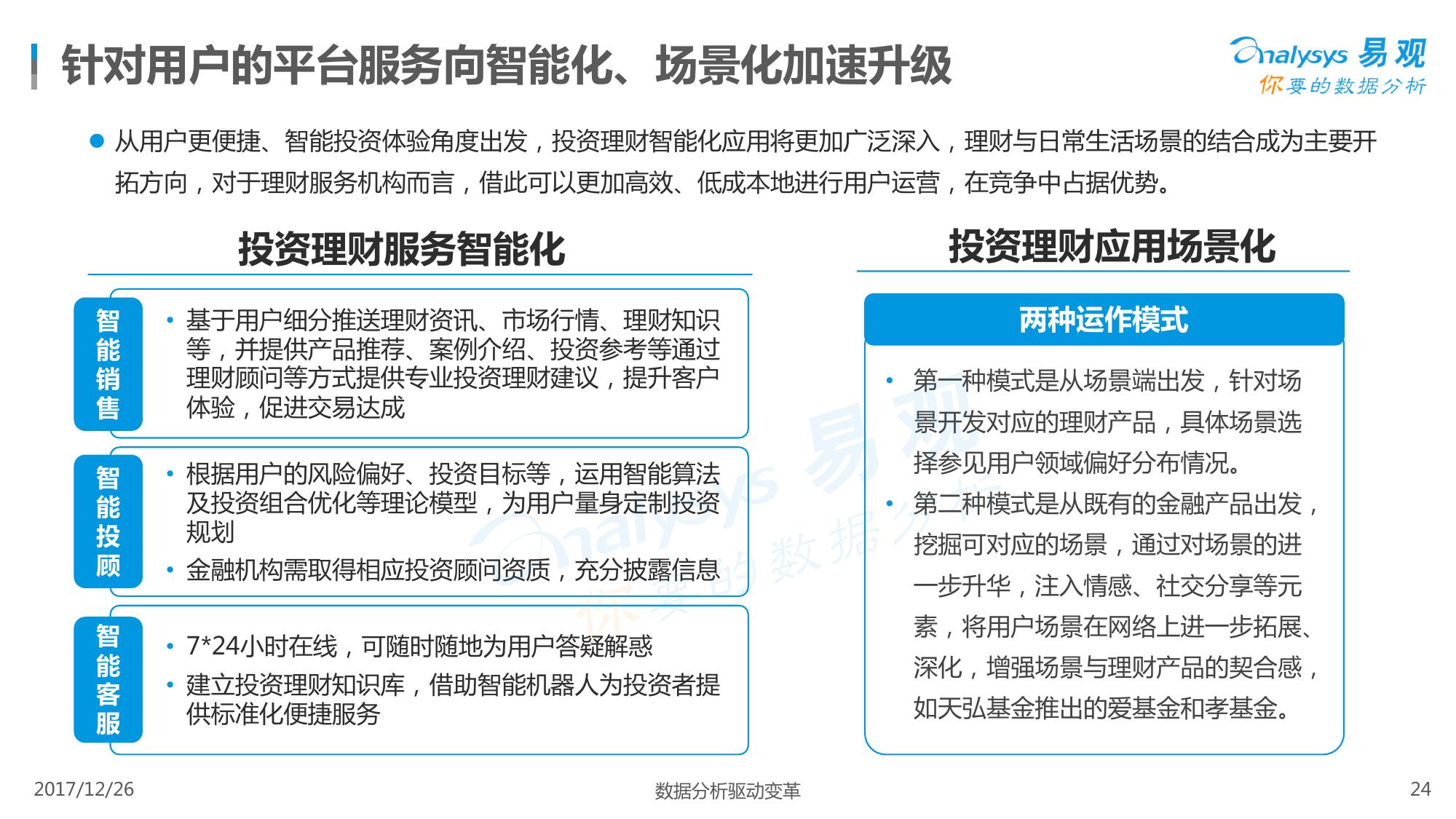 投资公司调查报告 - 豆丁网