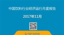2017年11月中国饮料行业经济运行月度报告(附报告全文)