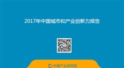 2017年中国城市和产业创新力报告(全文)
