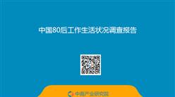 中国80后工作生活状况调查报告(全文)