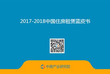 2017-2018中国住房租赁蓝皮书(全文)