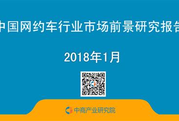 2018年中国网约车行业市场前景研究报告(简版)