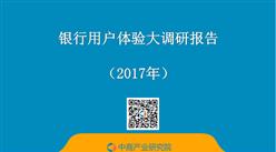 2017年銀行用戶體驗大調研報告(全文)