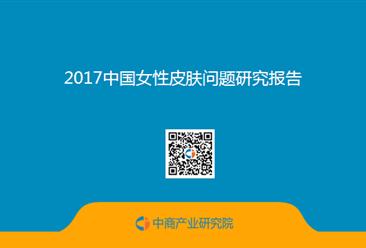 2017中国女性皮肤问题研究报告(全文)