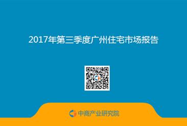 2017年第三季度广州住宅市场报告(全文)