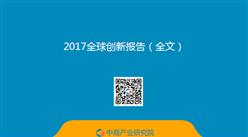 2017全球创新报告(全文)