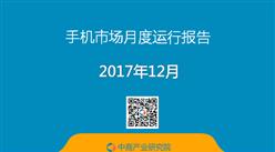 2017年12月中国手机市场运行分析报告:出货量同比下降32.5%(附报告全文)