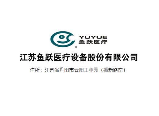 江苏鱼跃医疗设备股份有限公司首次公开发行股票招股说明书引用我公司数据