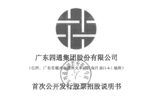 广东四通集团股份有限公司首次公开发行股票招股说明书引用我公司数据