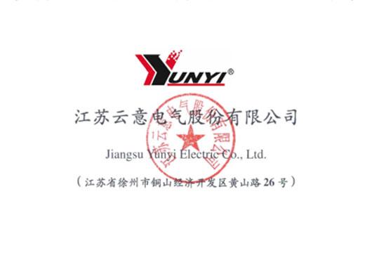 江蘇云意電氣股份有限公司創業板首發招股說明書引用我公司數據
