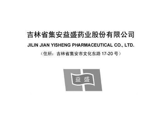 吉林省集安益盛藥業股份有限公司首次公開發行股票招股說明書引用我公司數據