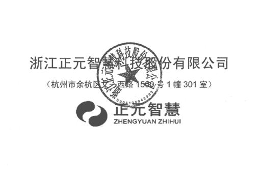 浙江正元智慧科技股份有限公司創業板首次公開發行股票招股說明書引用我公司數據