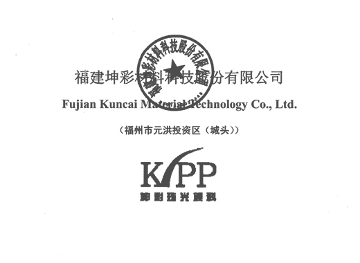 福建坤彩材料科技股份有限公司首次公開發行股票招股說明書引用我公司數據