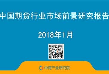 2018年中国期货行业市场前景研究报告(简版)
