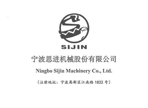宁波思进机械股份有限公司创业板首次公开发行股票招股说明书引用我公司数据