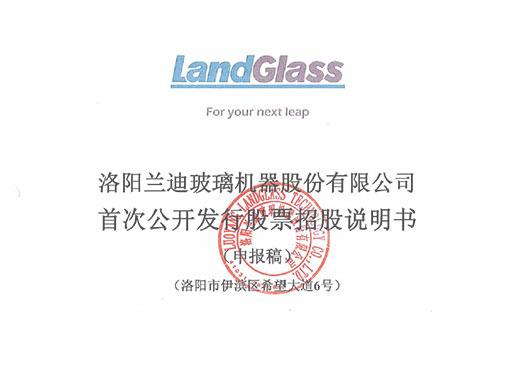 洛阳兰迪玻璃机器股份有限公司首次公开发行股票招股说明书引用我公司数据