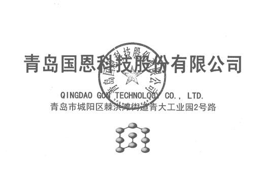 青岛国恩科技股份有限公司首次公开发行股票招股说明书引用我公司数据