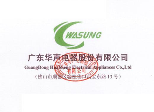 廣東華聲電器股份有限公司首發招股說明書引用我公司數據