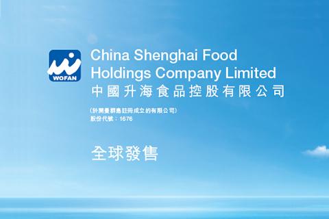 中商公司为中國升海食品香港上市全程咨询