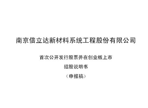 南京倍立达新材料系统工程股份有限公司创业板首次公开发行股票招股说明书引用我公司数据
