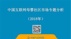 2017年中国互联网母婴社区市场专题分析