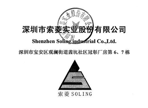 深圳市索菱实业股份有限公司首次公开发行股票招股说明书引用我公司数据