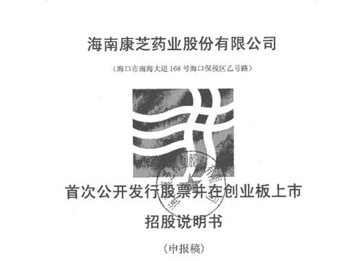 海南康芝藥業股份有限公司創業板首發招股說明書引用我公司數據