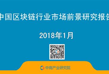 2018年中国区块链行业市场前景研究报告(简版)