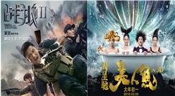 《前任3》跻身中国影史15亿票房电影榜单   战狼2/美人鱼位列前二(附榜单)