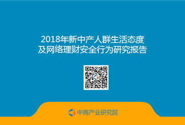 2018年新中产人群生活态度及网络理财安全行为研究报告(全文)