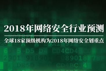 2018年网络安全行业预测报告:黑客攻击事件频发 未来网络安全将如何?