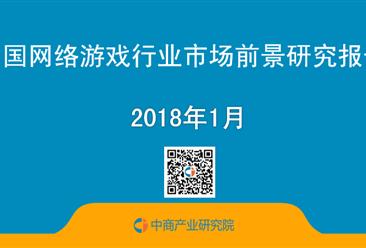 2018年中国网络游戏行业市场前景研究报告(简版)
